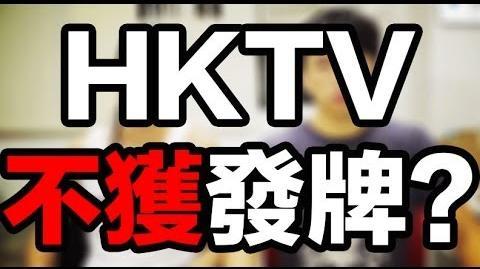 BOMBA HKTV不獲發牌!?很憤怒