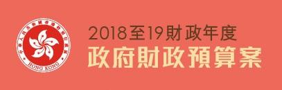 2018至2019年度財政預算案