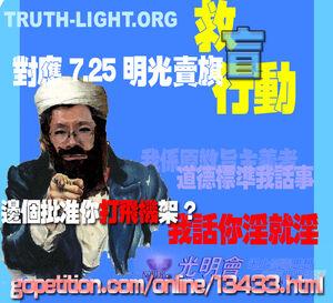 光明活動 救盲行動 - 對應明光賣旗