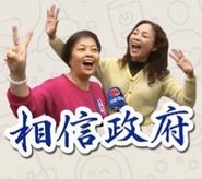 武漢肺炎 相信政府sticker