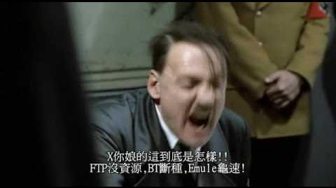 當希特勒遇上中華電信