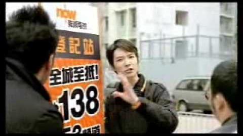 Now寬頻電視電影劇集至快至新 TVC
