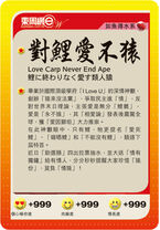 LoveCarpNeverEndApe2