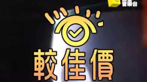 高登音樂台 曲 漏奶 - 較佳價 (原曲 勇者王誕生)