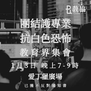 2020年1月3日中環教協「團結護專業 抗白色恐怖」教育界集會文宣