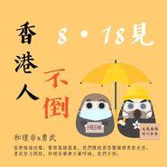 818香港人不倒-everyone