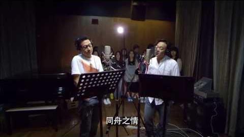 「家是香港」主題曲_-_《同舟之情》_音樂錄像