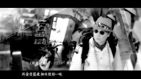 【高登音樂台】【勵鬼版】《華麗過身》(原:華麗轉身)