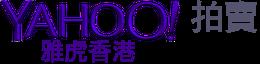 Yahoo!拍賣