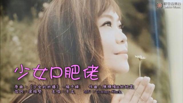 【膠登音樂台】《少女P肥佬》(原曲:《少女的祈禱》,楊千嬅)