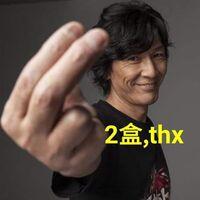 2盒thx改圖5