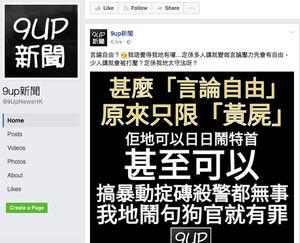 9upnews-hk
