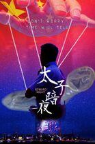 《暗夜星辰》紀錄片宣傳海報改圖5