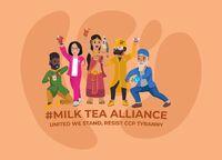 奶茶聯盟4