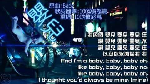 憤怒鳥 -《嬰兒》(Baby直譯中文版)