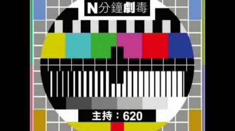 620狂插不速之約大結局_(有台channel_D_N分鐘劇毒)