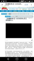 Appledaily chn01