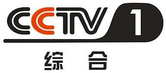 中國中央電視台綜合頻道