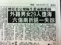 Lamma accident 1991 clipping mingpao
