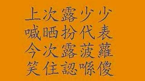 ★通識歌系列★相中的西人們★Twins Gillian Chung Charlene Choi★