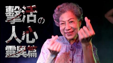 【真· 羅蘭 x 擊活の人心 - 靈異篇】 收嘢喇!外賣到喇!