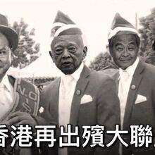 香港再岀殯大聯盟改圖2.jpg