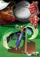武神Golf 18