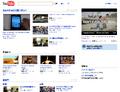YouTube cap 20090828