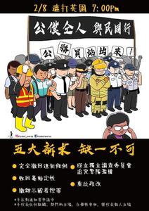 8月2日公務員集會文宣