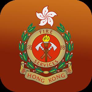 香港消防處