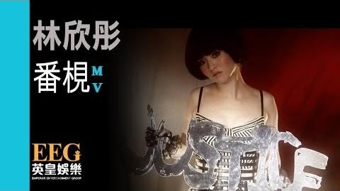 林欣彤Mag Lam《番梘》OFFICIAL官方完整版 HD MV