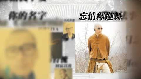 2014年度「佛教流行曲概念大碟」《罪與佛》 廣告