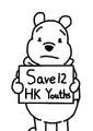 Save12HKYouths卡通人物(小熊維尼)