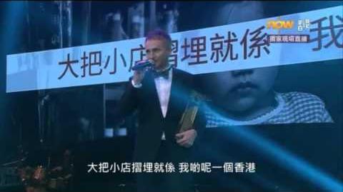 【強行記錄】 真.香港地 - 河國榮 Featuring MC仁