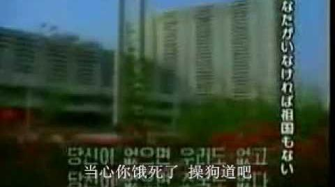 朝鲜军歌《没有你就没有祖国》音译版