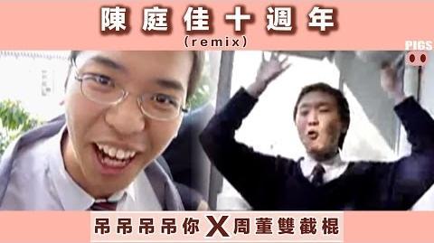 陳庭佳十周年(remix) - 吊吊吊吊你X雙截棍