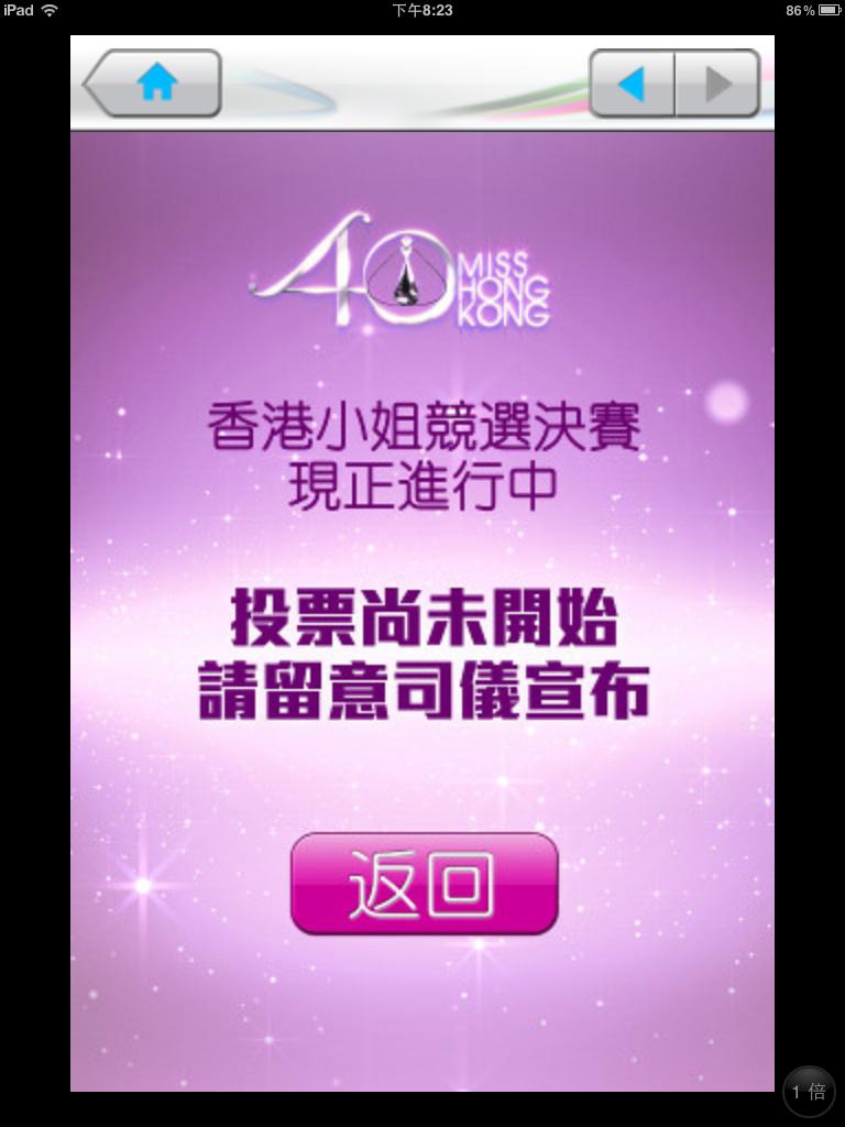 2012年度香港小姐競選全民直選爭議