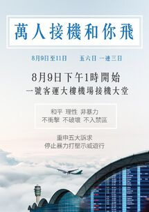 8月9日至11日香港國際機場集會文宣2