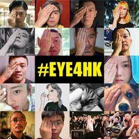 Eye4HK Campaign文宣