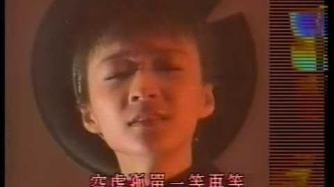 金曲重溫 陳慧嫻 不羈戀人 1987