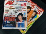 AV (影音雜誌)
