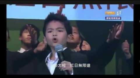 《補充練習無間做》- 劉小華@繁忙兒童合唱團