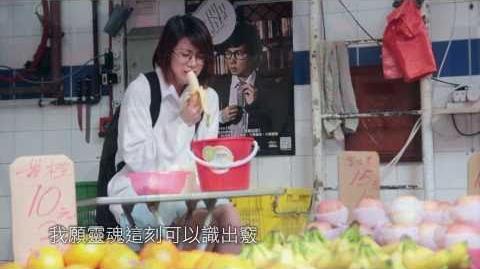 《香蕉》---_陳奕迅《苦瓜》改篇歌曲