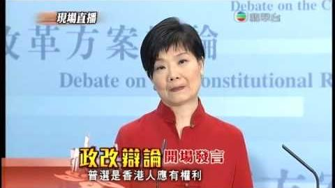 2010-06-17余若薇Vs曾蔭權 電視辯論
