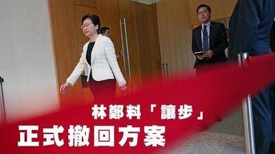 林鄭月娥發表講話 宣佈撤回方案