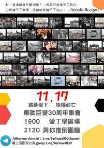 11月17日柏林圍牆倒塌30周年集會文宣