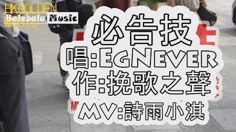 高登音樂台 EgNever -必告技(原曲 - 必殺技) Belebala Music