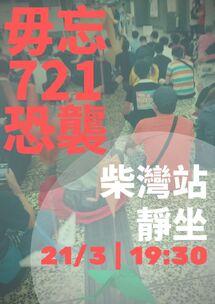 2020年3月21日毋忘721八個月柴灣站靜坐文宣