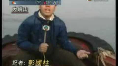 彭國柱忍笑, 女報道員食餅