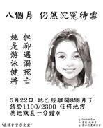 2020年5月22日陳同學逝世八個月悼念文宣